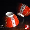 夫婦茶碗 赤巻小紋(WAZAHONPO-40336)