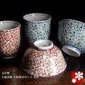九谷焼 夫婦茶碗 夫婦湯呑セット 花紋(WAZAHONPO-40360)