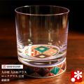 九谷和グラス ロックグラス 石畳(WAZAHONPO-ROC1)