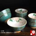九谷焼 夫婦茶碗 夫婦湯呑セット 海棠 青良窯(WAZAHONPO-40376)