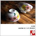 九谷焼 夫婦茶碗 花ごよみ(W-30528)