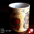 九谷焼 寿司湯呑 六瓢(無病) 古青窯(WAZAHONPO-KOSEI01)