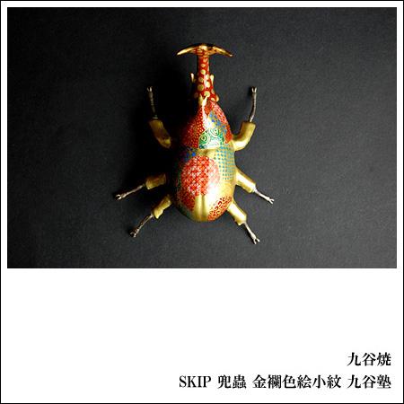 九谷塾 兜蟲 金襴色絵小紋(WAZAHONPO-SKIP001)