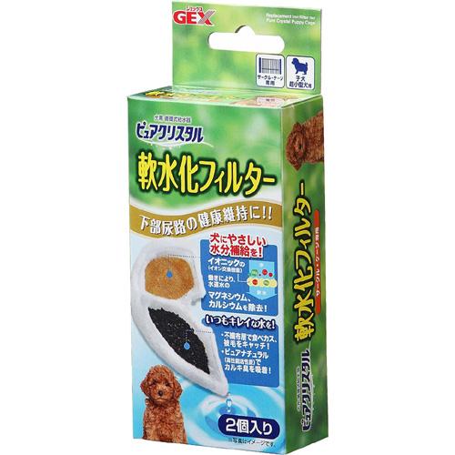 GEX ジェックス 犬用 循環式給水器 ピュアクリスタルサークル・ケージ用 軟水化フィルター 子犬用 2個入り