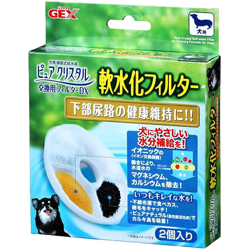 GEX ジェックス 犬用 循環式給水器 ピュアクリスタル 軟水化フィルター 犬用 2個入り