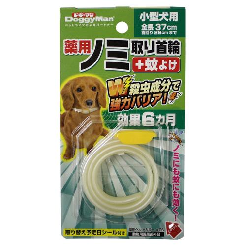 DoggyMan ドギーマンハヤシ 薬用ノミ取り首輪+蚊よけ 小型犬用 効果6カ月