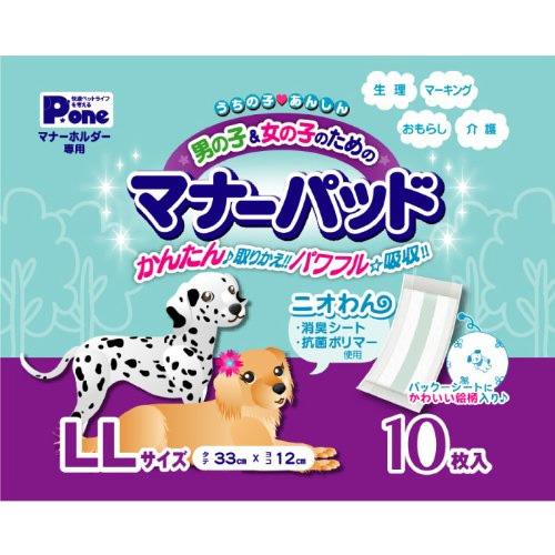第一衛材 P.one 男の子&女の子のためのマナーパッド LLサイズ 10枚入 PMP-035