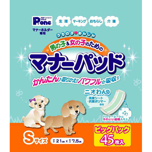 第一衛材 P.one 男の子&女の子のためのマナーパッド ビッグパック Sサイズ 45枚入 PMP-037
