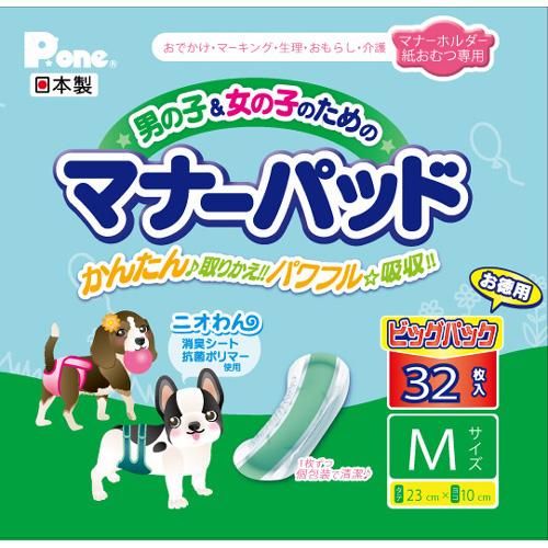 第一衛材 P.one 男の子&女の子のためのマナーパッド ビッグパック Mサイズ 32枚入 PMP-038
