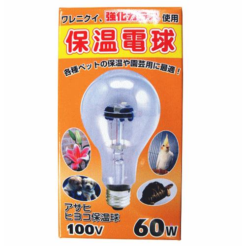 アサヒ ヒヨコ保温電球 60W