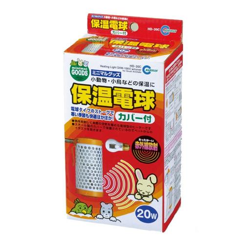 マルカン 保温電球20W(カバー付) HD-20C
