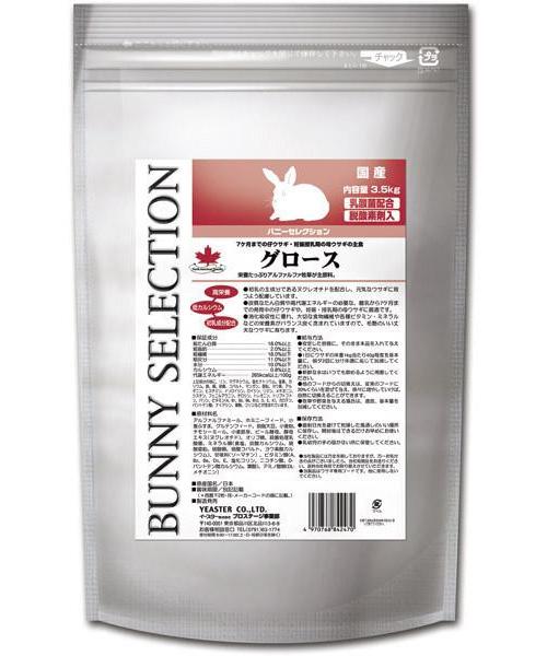 イースター バニーセレクション BUNNY SELECTION グロース 3.5Kg