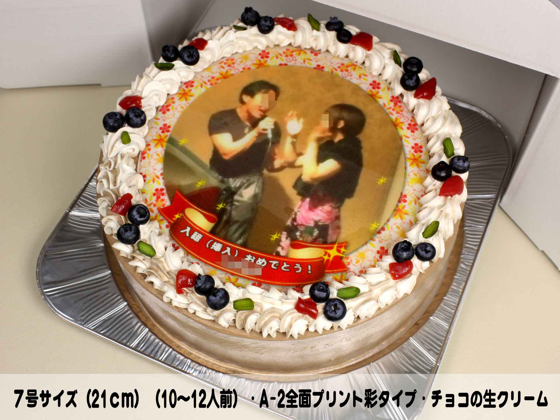 通販 写真ケーキ7号3