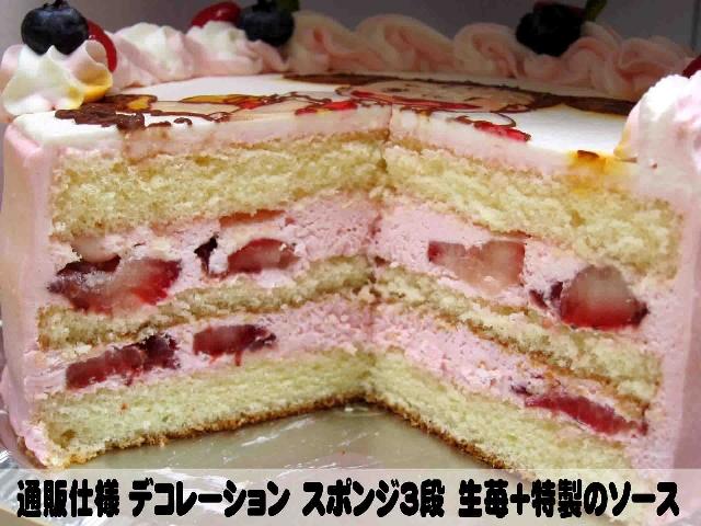 お絵かきデコレーションケーキ 断面の様子