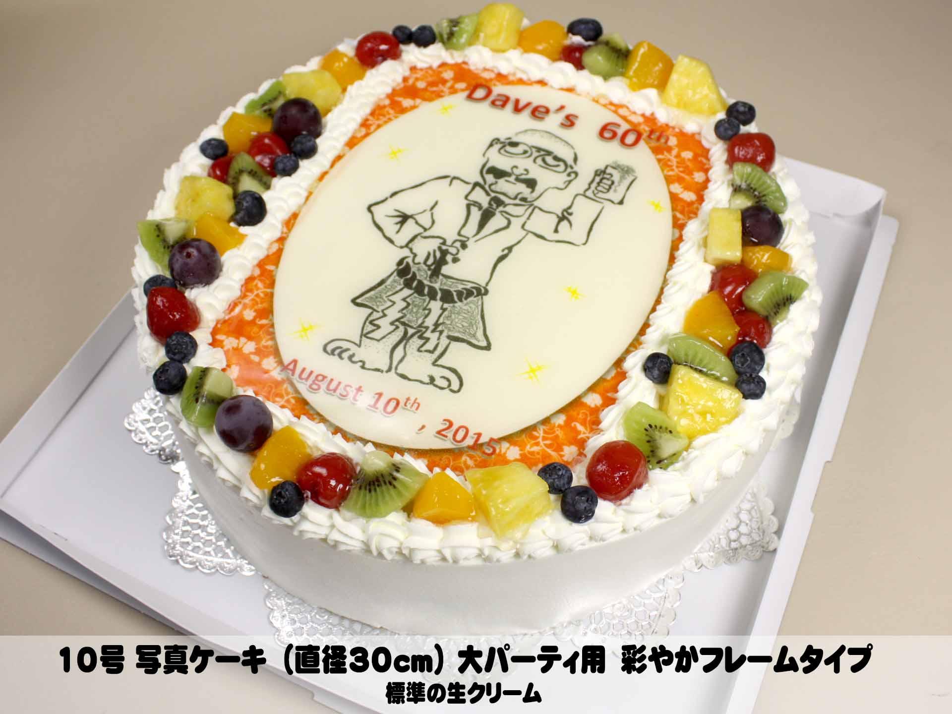 通販 写真ケーキ10号3