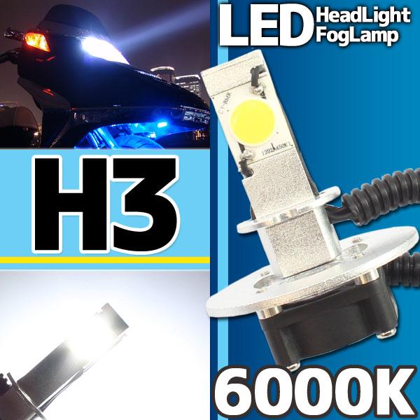 LEDヘッドライト フォグランプ H3 6000k 1灯分