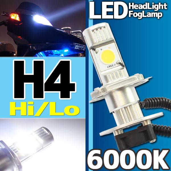 CREE社製 LEDヘッドライト フォグランプ H4 6000k 1灯分 Hi/Lo切り替え機能付き