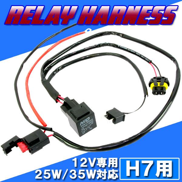 HID H7用 電源強化 電圧安定 リレーハーネス 25W/35W対応 補修用