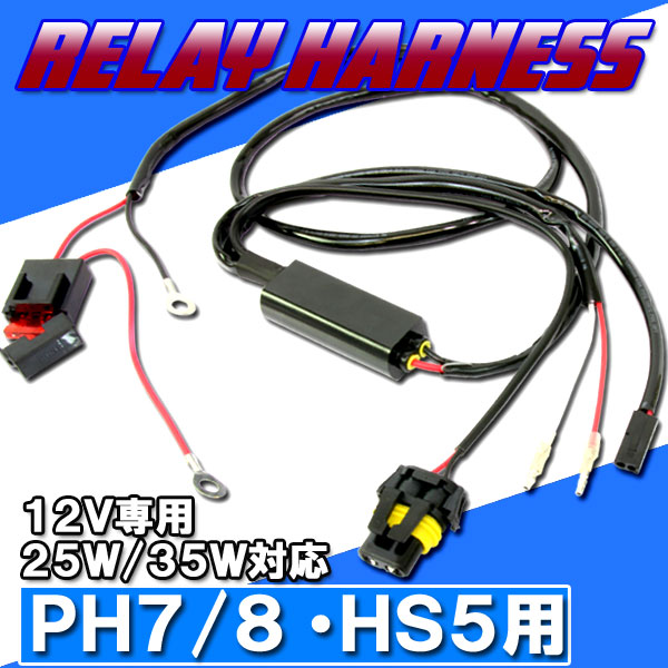 HID PH7/8・HS5用 電源強化 電圧安定 リレーハーネス 25W/35W対応 HI/LO切り替え 補修用