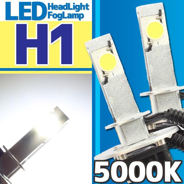 CREE社製 LEDヘッドライト フォグランプ H1 5000k