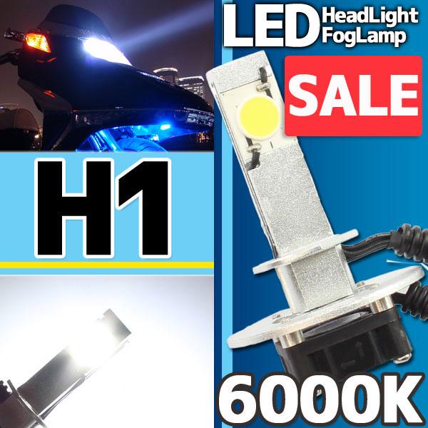★セール LEDヘッドライト フォグランプ H1 6000k 1灯分