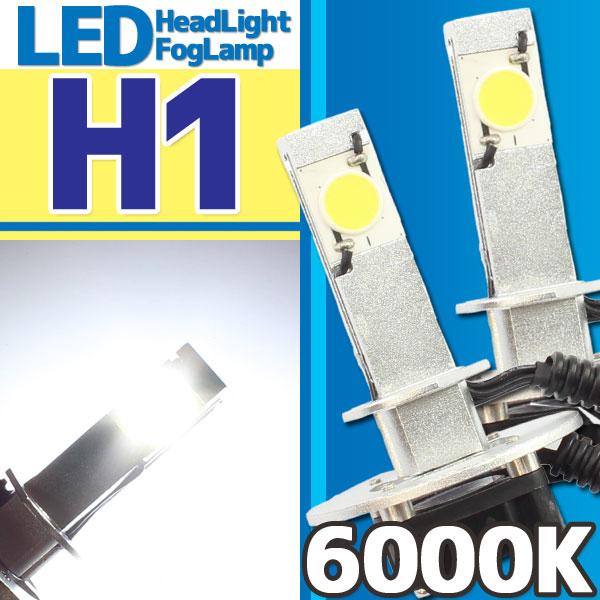 CREE社製 LEDヘッドライト フォグランプ H1 6000k
