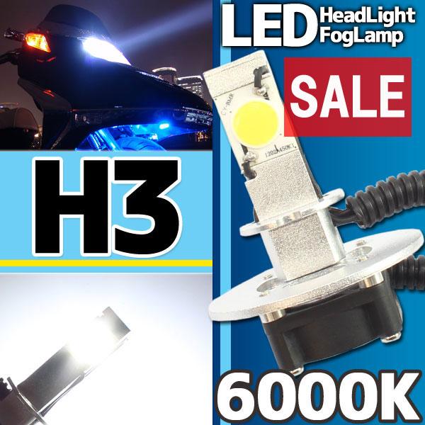 ★セール LEDヘッドライト フォグランプ H3 6000k 1灯分