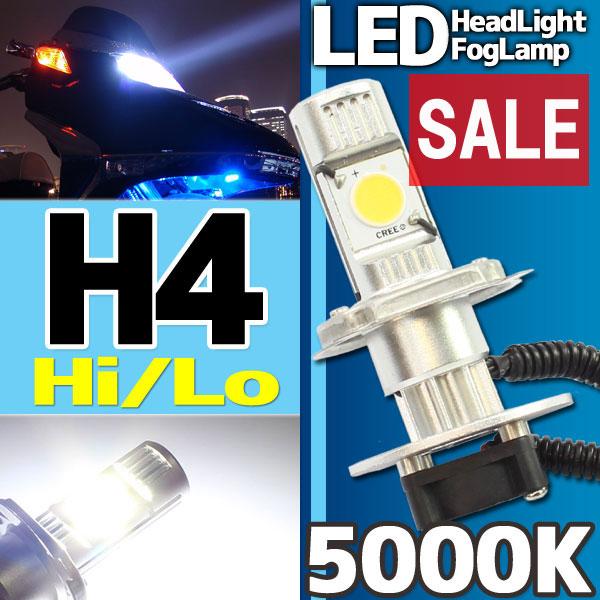 ★セール CREE社製 LEDヘッドライト フォグランプ H4 5000k 1灯分 Hi/Lo切り替え機能付き