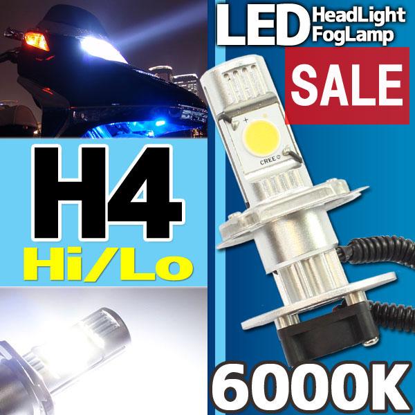 ★セール CREE社製 LEDヘッドライト フォグランプ H4 6000k 1灯分 Hi/Lo切り替え機能付き