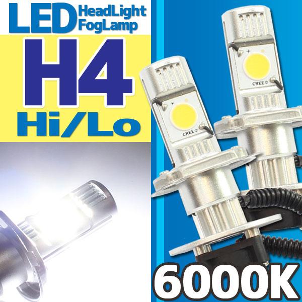 CREE社製 LEDヘッドライト フォグランプ H4 6000k Hi/Lo切り替え機能付き