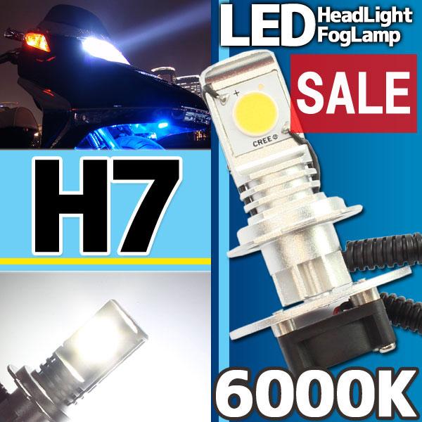 ★セール CREE社製 LEDヘッドライト フォグランプ H7 6000k 1灯分
