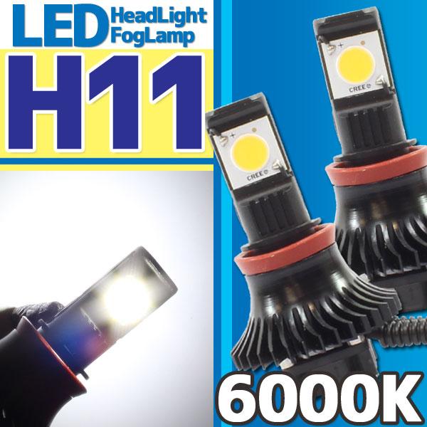 CREE社製 LEDヘッドライト フォグランプ H11 6000k 二灯分