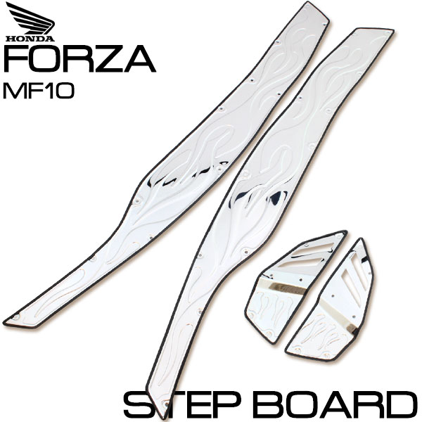 フォルツァ用(MF10):アルミ製 ステップボード フレア/炎柄タイプ