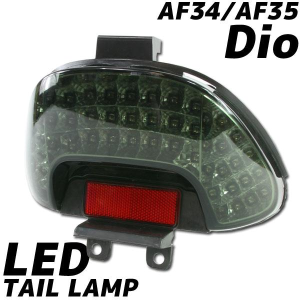 DIO:LEDテールランプ