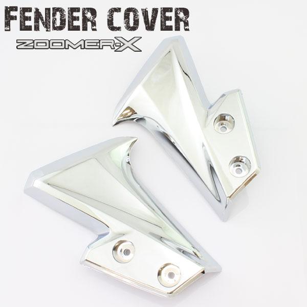 ズーマーX用(JF52):メッキ フェンダー カバー