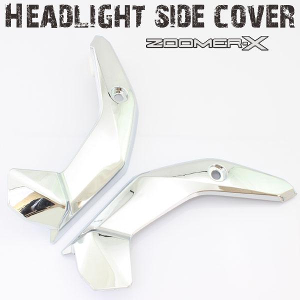 ズーマーX用(JF52):メッキ ヘッドライト サイド カバー
