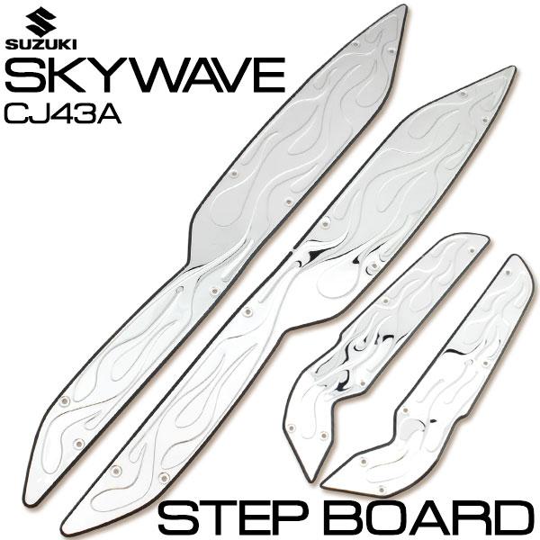 スカイウェイブ用(CJ43A/CK43A):アルミ製 ステップボード フレア/炎柄タイプ