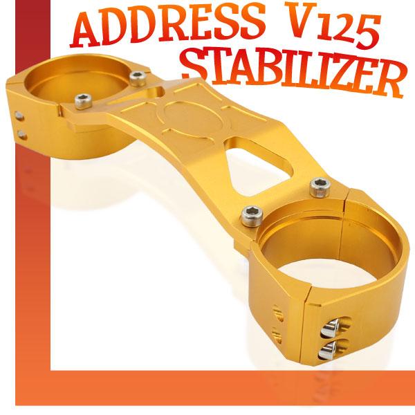 アドレスV125 アルミスタビライザー