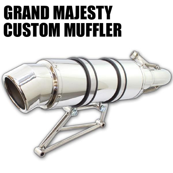 グランドマジェスティ SG15J ステンレスマフラー