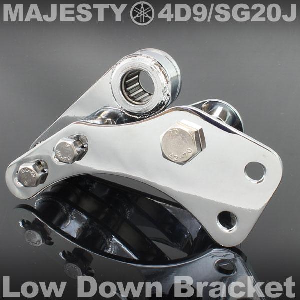 マジェスティ250用(SG20J/4D9):メッキ ローダウン ブラケット