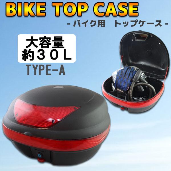 バイク用 大容量 リアボックス/トップケース ベース付 TYPE-A
