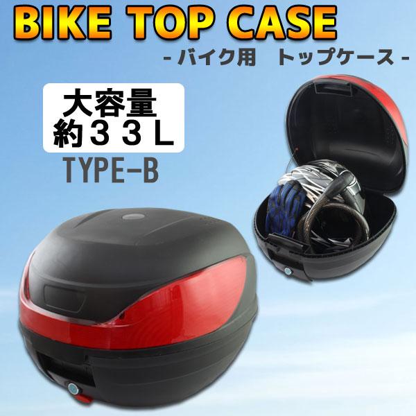 バイク用 大容量 リアボックス/トップケース ベース付 TYPE-B