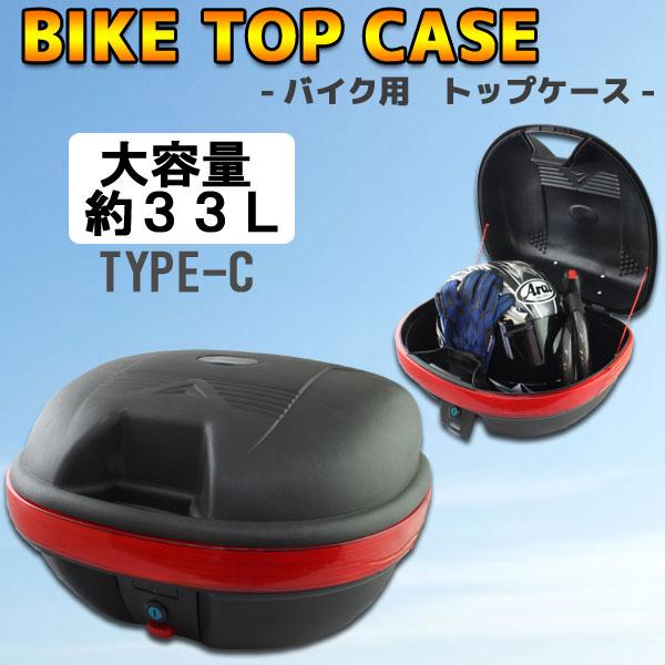 バイク用 大容量 リアボックス/トップケース ベース付 TYPE-C