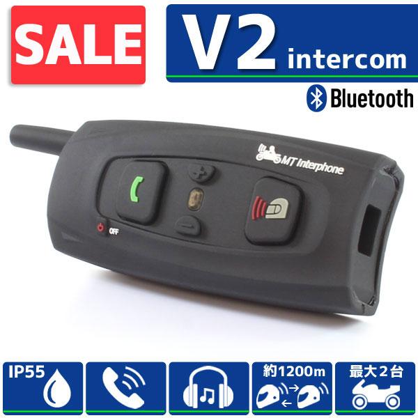 ★セール 汎用 Bluetooth対応 インカム 【V2/1台】日本語説明書付 ( バイク ツーリング 等に )