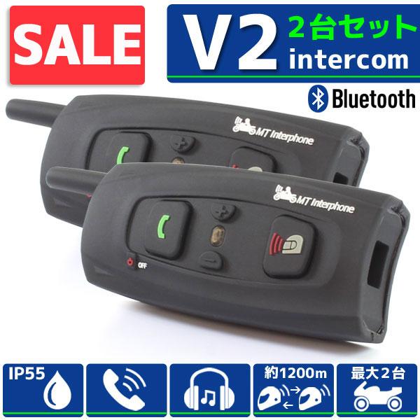 ★セール 汎用 Bluetooth対応 インカム 【V2/2台セット】日本語説明書付 ( バイク ツーリング 等に )