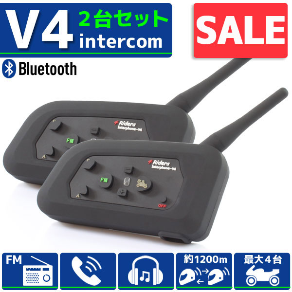 ★セール 汎用 Bluetooth対応 インカム 4台同時通話可能 【V4/2台セット】日本語説明書付 ( バイク ツーリング 等に )