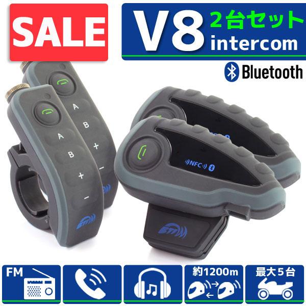 ★セール 汎用 Bluetooth対応 インカム 5台同時通話可能 【V8/2台セット】日本語説明書付 ( バイク ツーリング 等に )