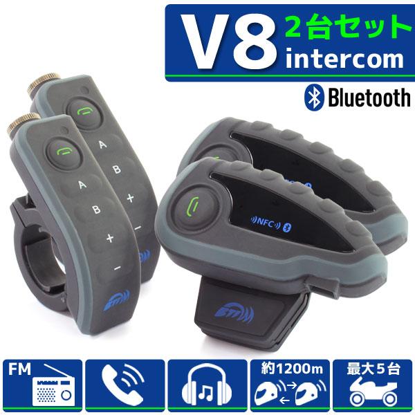 Bluetooth対応 インカム 【V8/2台】
