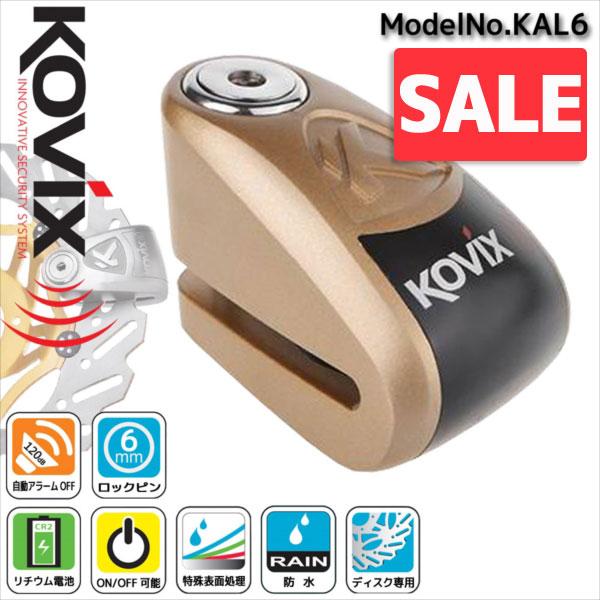 ★セール ご購入特典付き! KOVIX 大音量アラーム付き ディスクロック KAL6 (カラー:ゴールド)