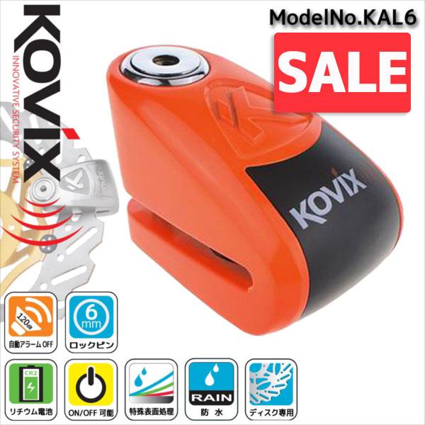 ★セール ご購入特典付き! KOVIX 大音量アラーム付き ディスクロック KAL6 (カラー:蛍光オレンジ)
